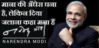 Top 30 Inspirational Quotes By Narendra Modi In Hindi