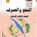 تحميل كتب منهج صف ثالث ثانوي ادبي اليمن Download books third class secondary Yemen pdf %25D8%25A7%25D9%2584%25D9%2586%25D8%25AD%25D9%2588-150x150
