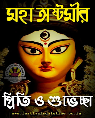 Download Maha Ashtami Bengali Wallpaper, Subho Maha Ashtami Durga Puja