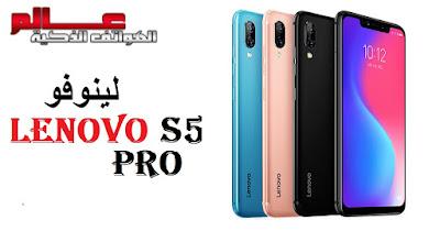 مواصفات و مميزات هاتف لينوفو Lenovo S5 Pro