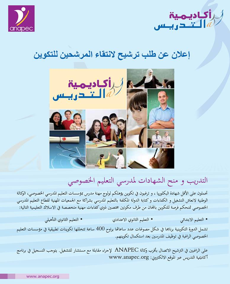 دورة تكوينية بالمجان لتأهيل الطلبة للعمل في التعليم الخصوصي منصة الديداكتيك