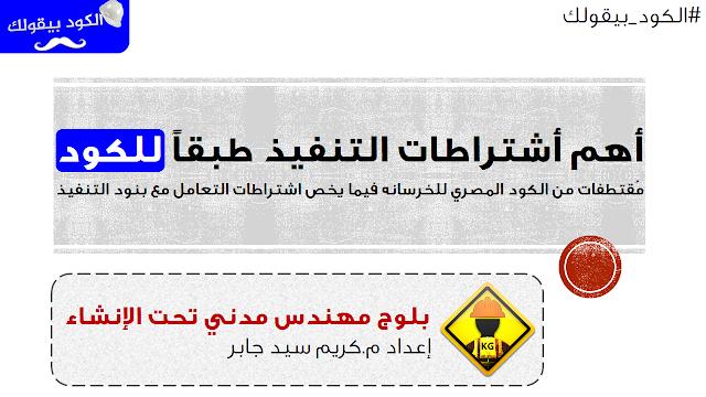 أهم اشتراطات واحتياطات بنود التنفيذ فى الكود المصري للمنشآت الخرسانيه المسلحه