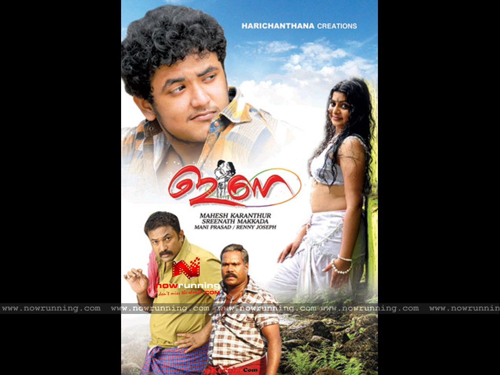 Ena Insitein Blogspot Ena 2012 Remake Malayalam Movie