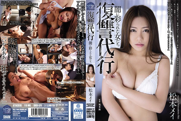 SHKD-670 Women Matsumoto Mei That Was Colored By Revenge Agency Darkness
