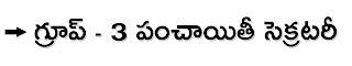 ఎపి | తెలంగాణ గ్రూప్ - 3