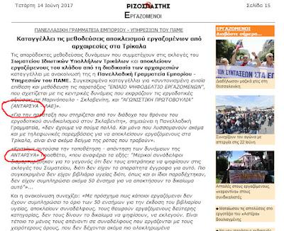http://www.rizospastis.gr/story.do?id=9393873