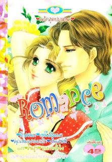 Romance เล่ม 234