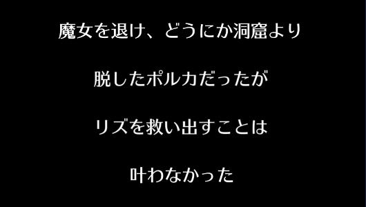 1章 ロマサガrs ストーリー 【ロマサガ リユニバース】1章5話の攻略法!東の悪しき魔女を倒すコツ!