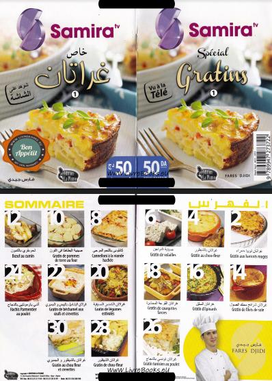 تحميل كتاب الطبخ الهندي pdf