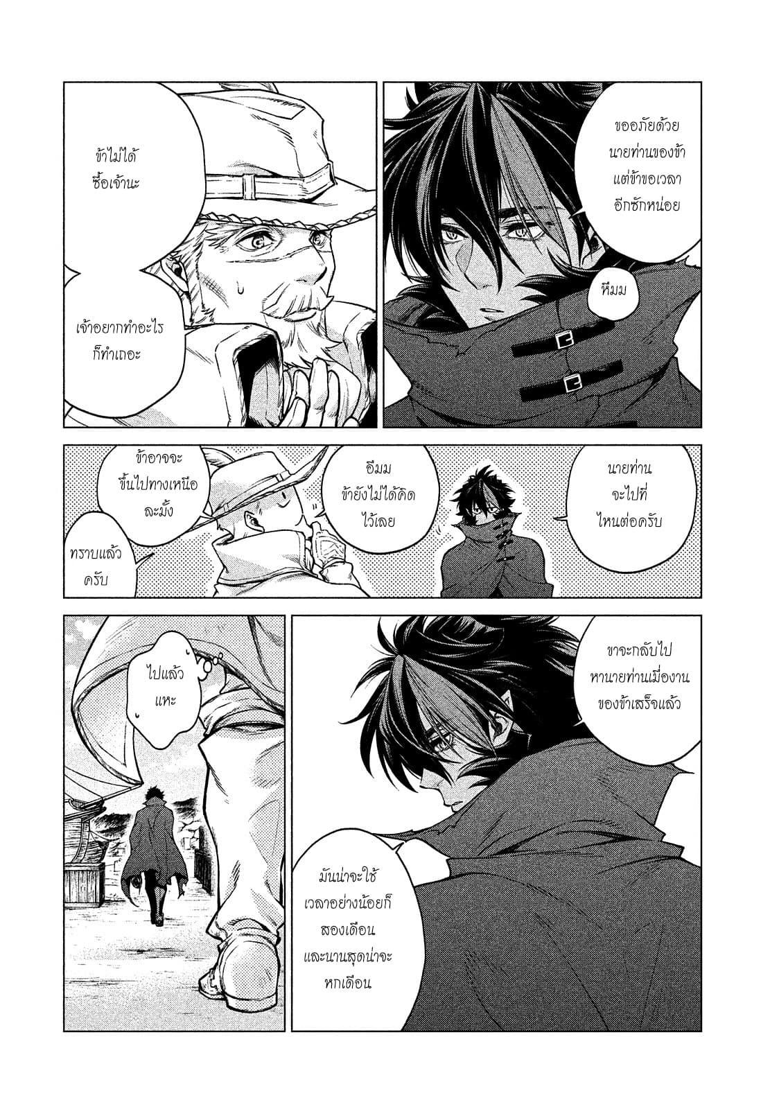 อ่านการ์ตูน Henkyou no Roukishi - Bard Loen ตอนที่ 6 หน้าที่ 9