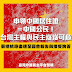 【聲明稿】申領中國居住證=中國公民!台灣主權與民主岌岌可危——蔡總統應盡速至國會報告與接受詢答
