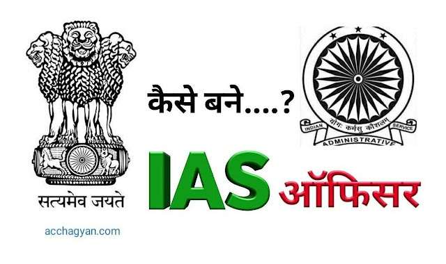 आप एक IAS ऑफिसर कैसे बनेंगे, How to become an IAS, IAS, Become an IAS, UPSE, IAS kaise bane