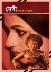 Debi by Humayun Ahmed ebook