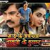 Maai Ke Acharwa Babuji Ke Dular - Bhojpuri Movie Star casts, News, Wallpapers, Songs & Videos