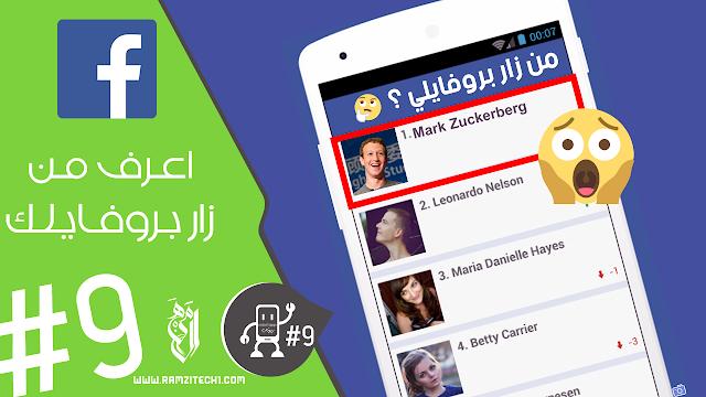 التطبيق الذي يبحث عليه مليارين مستخدم لفيسبوك : تعرف على من زار بروفايلك+اكثر المتفاعلين.. والمزيد