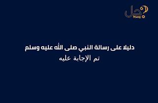أذكر دليلا على رسالة النبي صلى الله عليه وسلم من آخر آية في سورة الفتح ( محمد رسول الله)