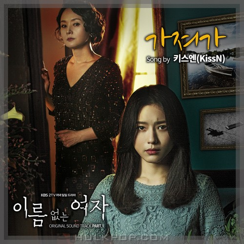 KissN – Unknown Woman OST Part.1