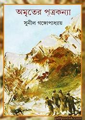 Amrriter Putra Konya by Sunil Gangopadhyay