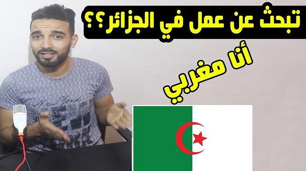 مغربي يوصي من يبحث عن عمل في الجزائر بهذا ... (حصري 2018)