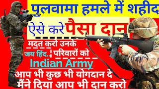 Pulwama attack   शहीदों के परिवार के लिए मदद करिए paytm से   Donate money to CRPF Army By PAYTM