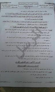 مرشحات التربية الاسلامية السادس الاعدادي اعداد الاستاذ حازم ابو السعد