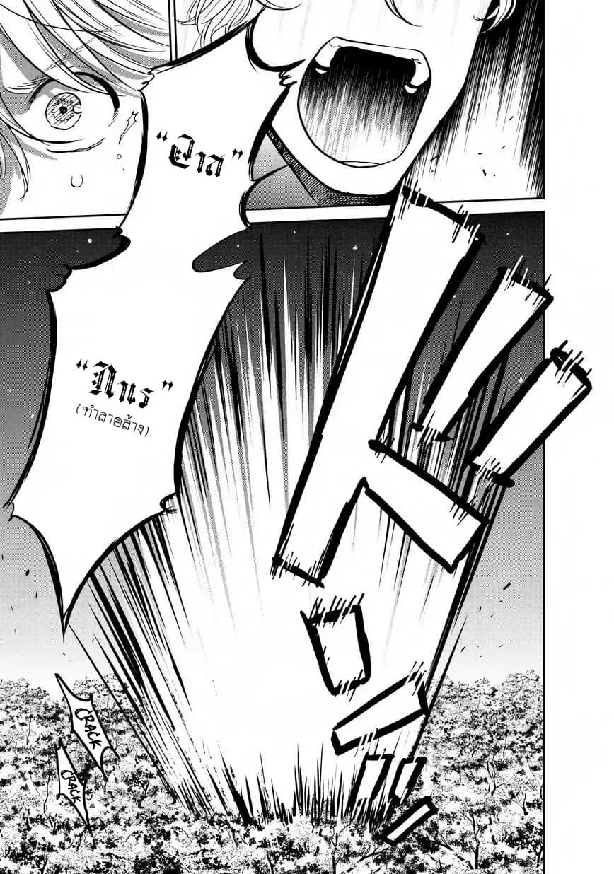 อ่านการ์ตูน Saihate no Paladin ตอนที่ 11 หน้าที่ 34