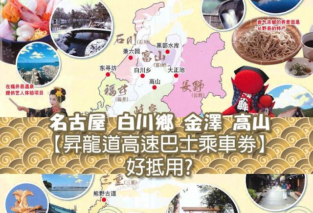 【昇龍道高速巴士車票分析】去名古屋、白川鄉、金澤、高山到底應該坐咩好?