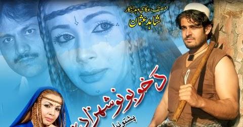 Pashto Cinema   Pashto Showbiz   Pashto Songs: New Pashto