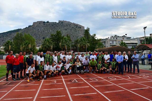 Μεγάλα αστέρια του Ελληνικού Ποδοσφαίρου στον Φιλανθρωπικό αγώνα γα την Ειρήνη Κουγιά στο Ναύπλιο (βίντεο)