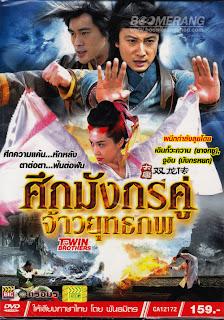 Twin Of Brothers (2004) ศึกมังกรคู่จ้าวยุทธภพ