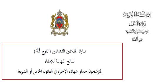 وزارة العدل لائحة المدعوين لإجراء مباراة لتوظيف 140 ملحق قضائي ليوم 3 مارس 2018