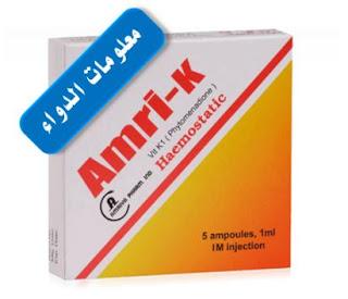 أمري ك حقن Amri-k , لوقف النزيف ولعلاج نقص الفيتامين k