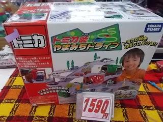 トミカ峠 やまみちドライブ 1590円