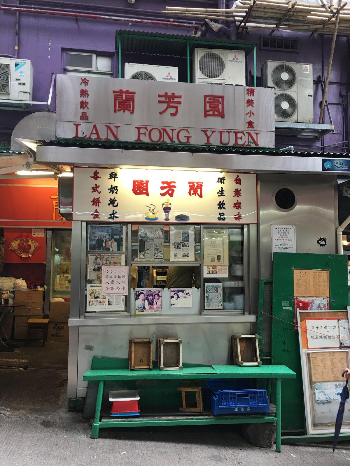 lan fong yuen milk tea