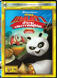 Kung Fu Panda: Legends Of Awesomeness Vol.2 กังฟูแพนด้า ตำนานปรมาจารย์สุโค่ย! ชุด 2