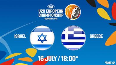 Ισραήλ - Ελλάδα ζωντανή μετάδοση στις 19:00 από την Γερμανία, για το Ευρωπαϊκό Νέων Ανδρών