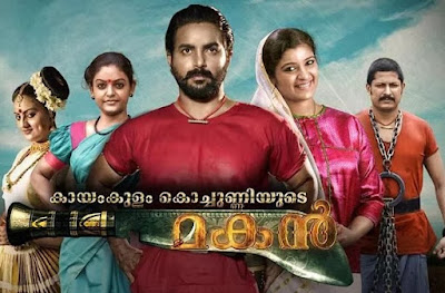 Kayamkulam Kochunniyude Makan-Surya TV