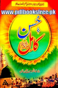 Husn e Kamil Urdu islamic book