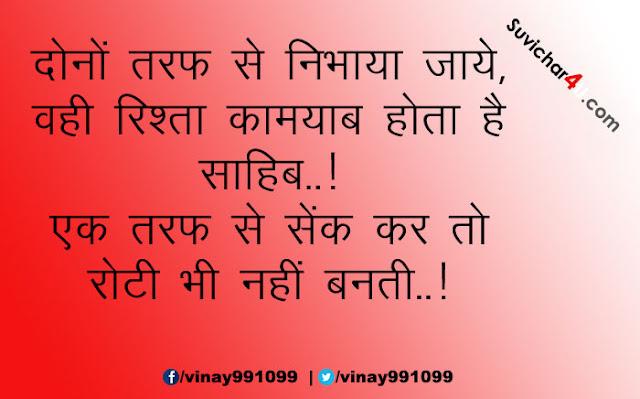 Dono Taraph Se Nibhaya Jaye