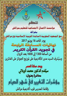 نهائيات المسابقة القرآنية الرابعة بمراكش