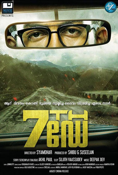 7th Day 2014 Dual Audio Hindi Full Movie Download