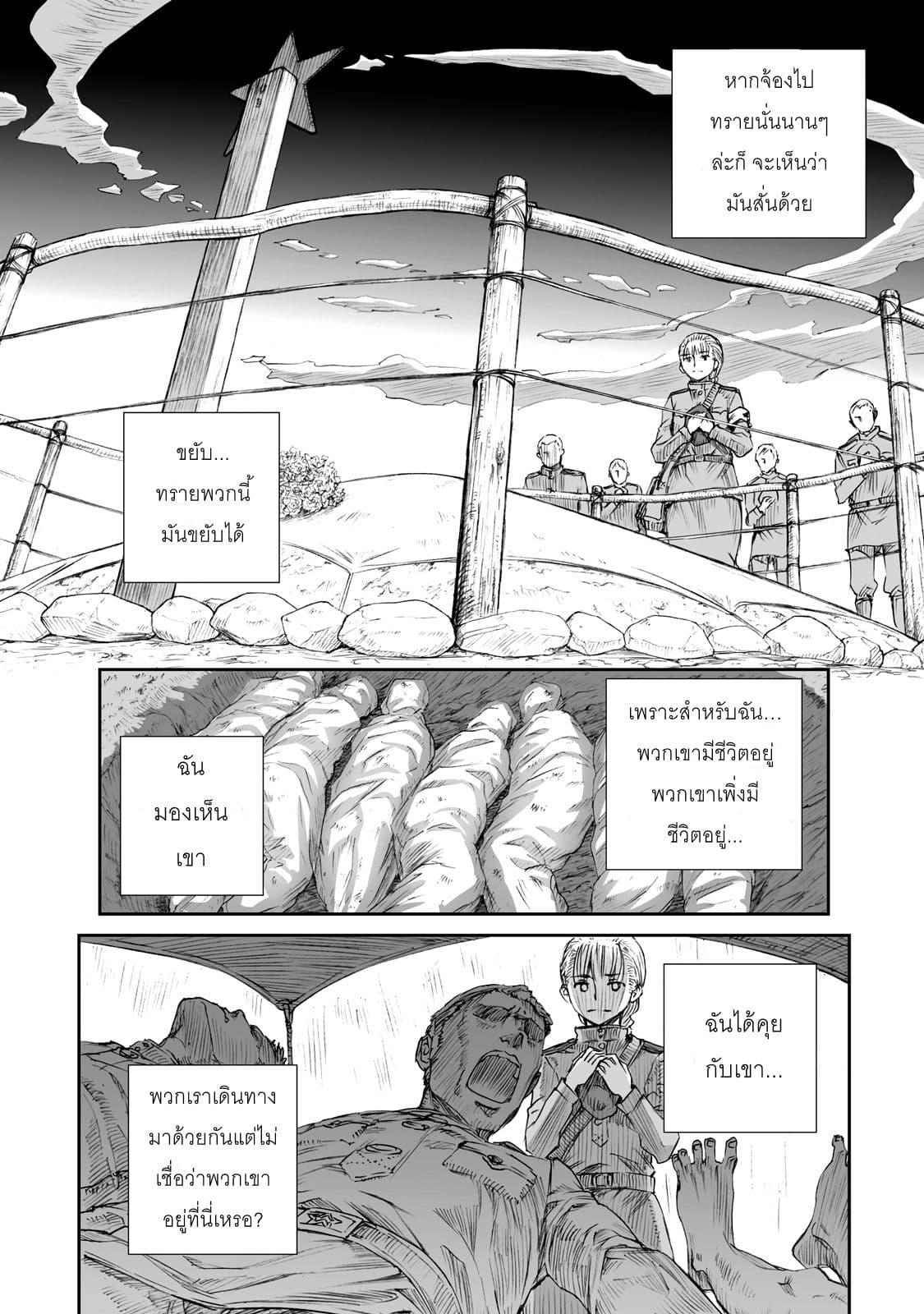 อ่านการ์ตูน Senso wa onna no kao o shite inai ตอนที่ 2 หน้าที่ 18
