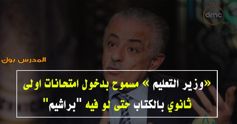 وزير التعليم مسموح الدخول بالكتاب الامتحان حتي لو فيه براشيم