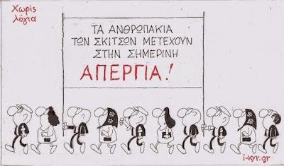 Αποτέλεσμα εικόνας για απεργία γελοιογραφία