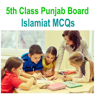 File:Chapter Wise 5th class Islamic Studies Notes Punjab Board Pakistan.svg