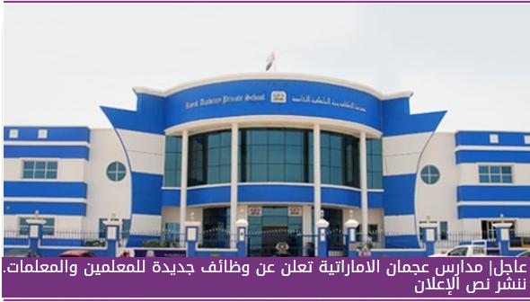مدارس عجمان الاماراتية تعلن عن وظائف جديدة للمعلمين والمعلمات