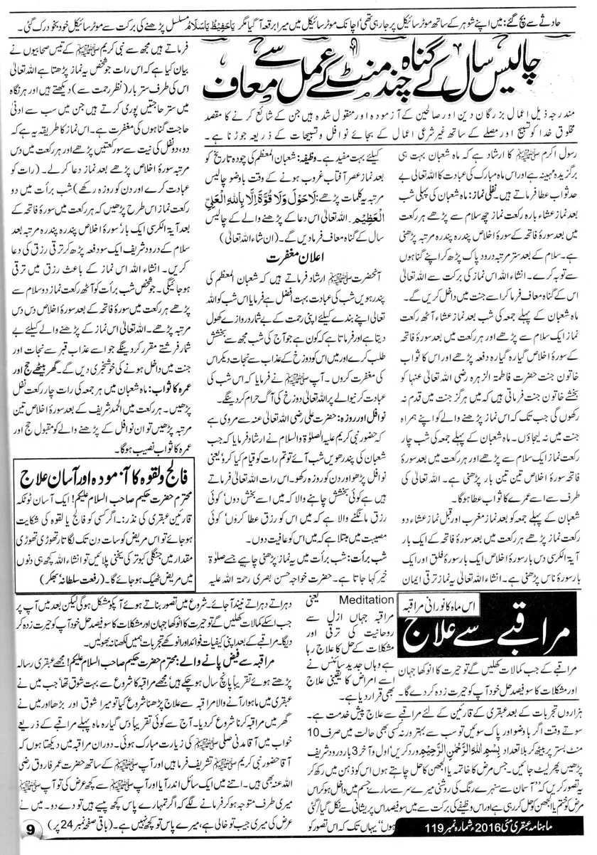 10 Saal Ka Gunha Ubqari Mag May 2016