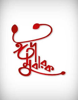 eid mubarak vector, eid letter, eid design, arabic vector, eid banner, eid typography, religion vector, eid greeting vector, eid greeting vector, ঈদ মোবারক ভেক্টর, রমযান ভেক্টর, রমজান ভেক্টর, ইসলামী ভেক্টর