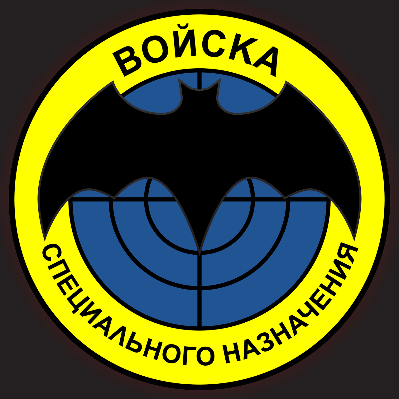 Official Spetsnaz Logo Spetsnaz - Pasu...