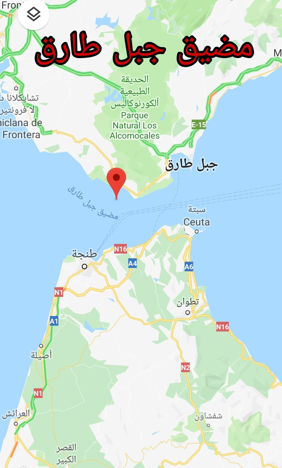 دراسة لأهم المضايق البحرية وأهميتها الاستراتيجية جبل طارق باب المندب هرمز